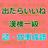 kotokoji_bot