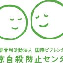 東京自殺防止センター