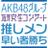 @AKB48Fams