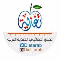 تجمع أخصائيي التغذية | Social Profile