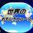 wd_omoro_news