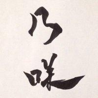 乃咲@のんちゃん | Social Profile