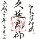 久延毘古⛩陶 皇紀2679年令和元年水無月大祓