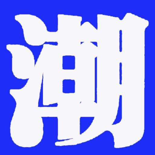 潮出版社 Social Profile