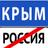 Крым Ваш и ЧЁ?
