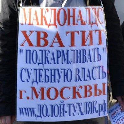 ООО МАКДОНАЛДС (@OooMakdonalds)
