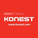 韓国旅行「コネスト」