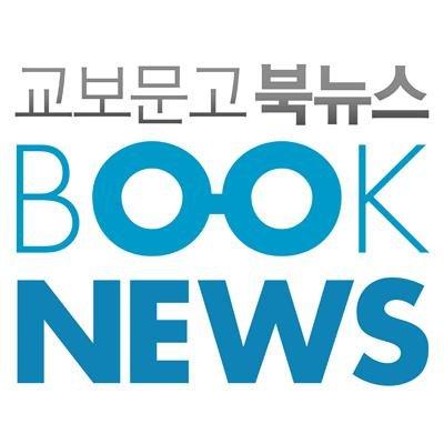 교보문고 북뉴스 Social Profile