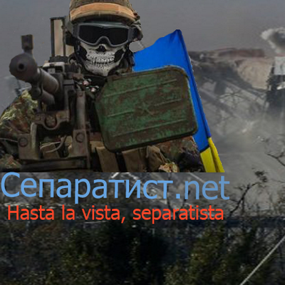 Хуевый Сепаратист (@separatist_net)
