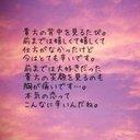 まなみ (@0201Yano) Twitter