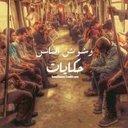 manar mostafa (@000120456) Twitter