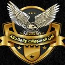 وحدة أمن المعلومات  (@00Syria2014) Twitter