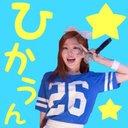 ひかうん (@0109nauen) Twitter