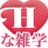 @h_tyoi_zatu