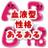@ketuekigata_si1