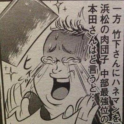 本田雅也(Masaya Honda)   Social Profile