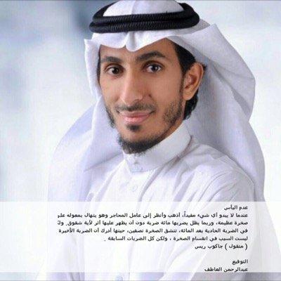 عبدالرحمن العاطف Social Profile