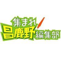 集まれ昌鹿野編集部 | Social Profile