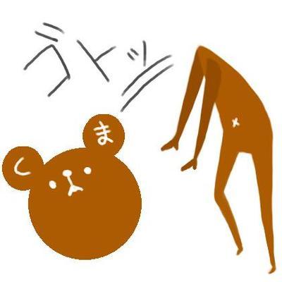 くるむ@くまぁ くまお茶漬け | Social Profile