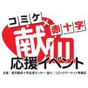 コミックマーケット献血応援イベント