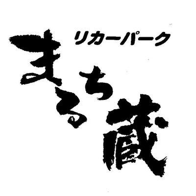リカーパークまるち蔵 | Social Profile