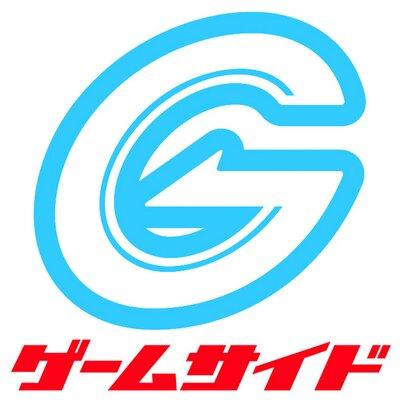 ゲームサイド編集部【新担当 関戸】 | Social Profile