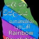 Rainbow Revolution