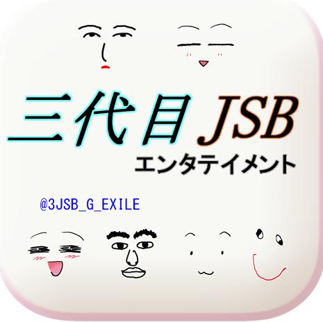 三代目JSBエンタテイメント