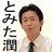tomita_jun