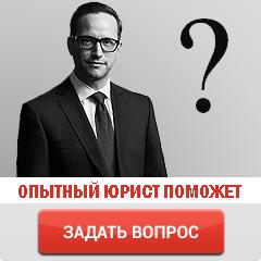 Вопрос Юристу (@ligazakon_ru)