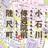 江戸東京地名bot