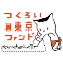 つくろい東京ファンド@東京アンブレラ基金クラファン挑戦中