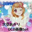 ♡大空あかりDCD画像bot♡
