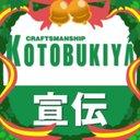 コトブキヤ宣伝