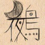 おぬえさん | Social Profile