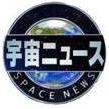 宇宙ニュース   Social Profile