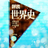 World_h_bot