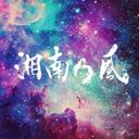 湘南乃風 (@01223Levi) Twitter