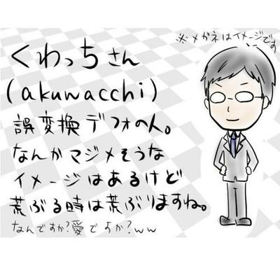 スーツの人@おいしい(社畜) | Social Profile