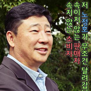 노정호(감동복지) Social Profile