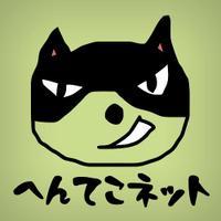 けだま(へんてこネット) | Social Profile