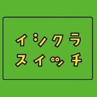 石倉利英 | Social Profile