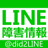 LINE障害情報 速報アカウント