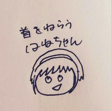 くびはね@ぐらぶる子育て勢 | Social Profile