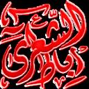 موقع رباط الشعري