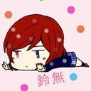 鈴無 (@00Suzuna) Twitter