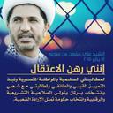 علي سلمان -البحرين-