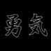 @ShogunKenji