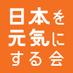 日本を元気にする会 (@nippongenkikai)