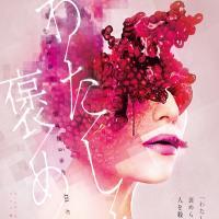 高羽彩 | Social Profile